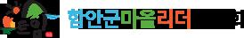 함안군마을만들기-트임